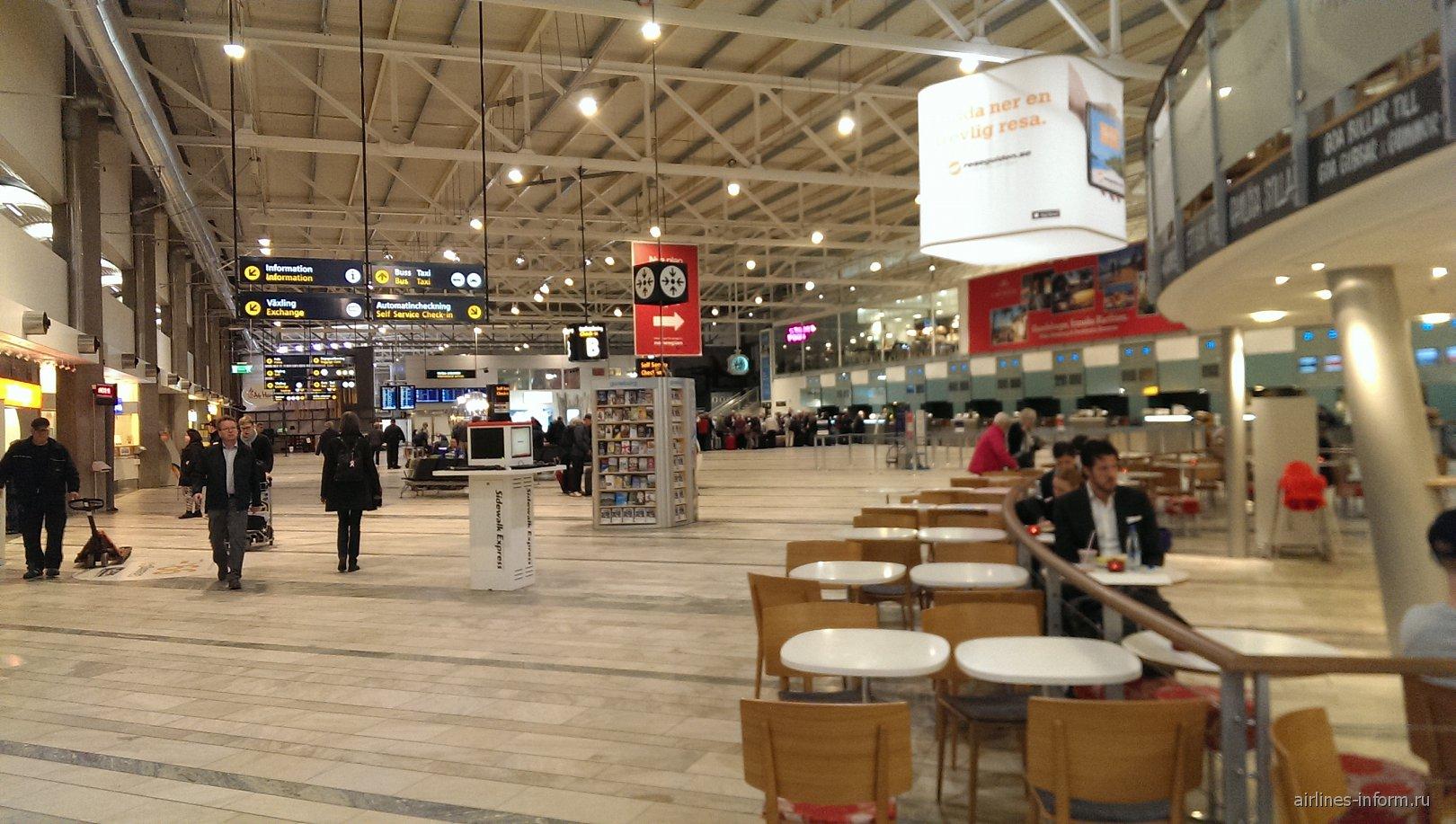 В аэровокзале аэропорта Гётеборг Ландветтер