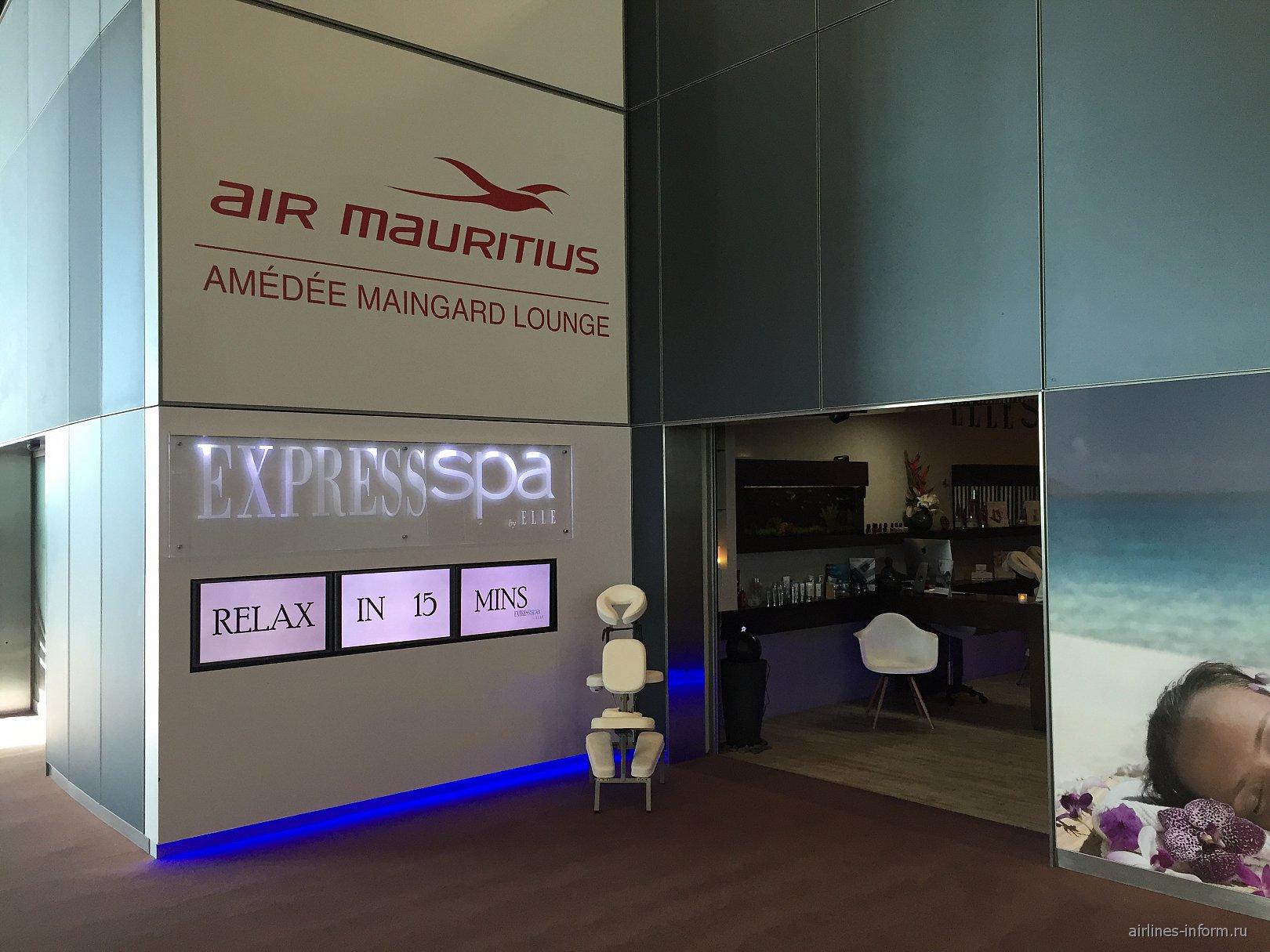 SPA-салон авиакомпании Air Mauritius в аэропорту Сэр Сивусагур Рамгулам