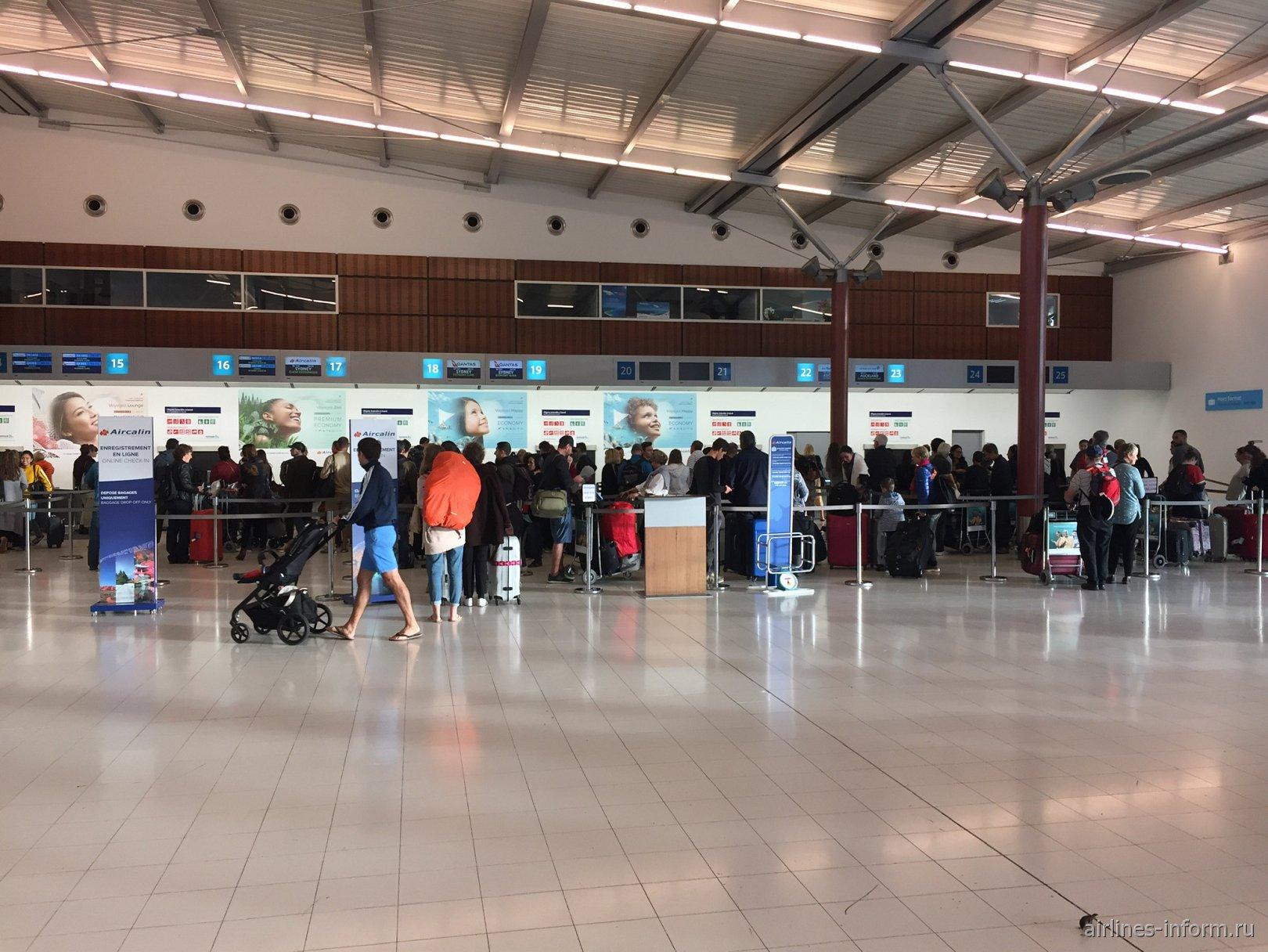Стойки регистрации в аэропорту Нумеа Ла-Тонтута