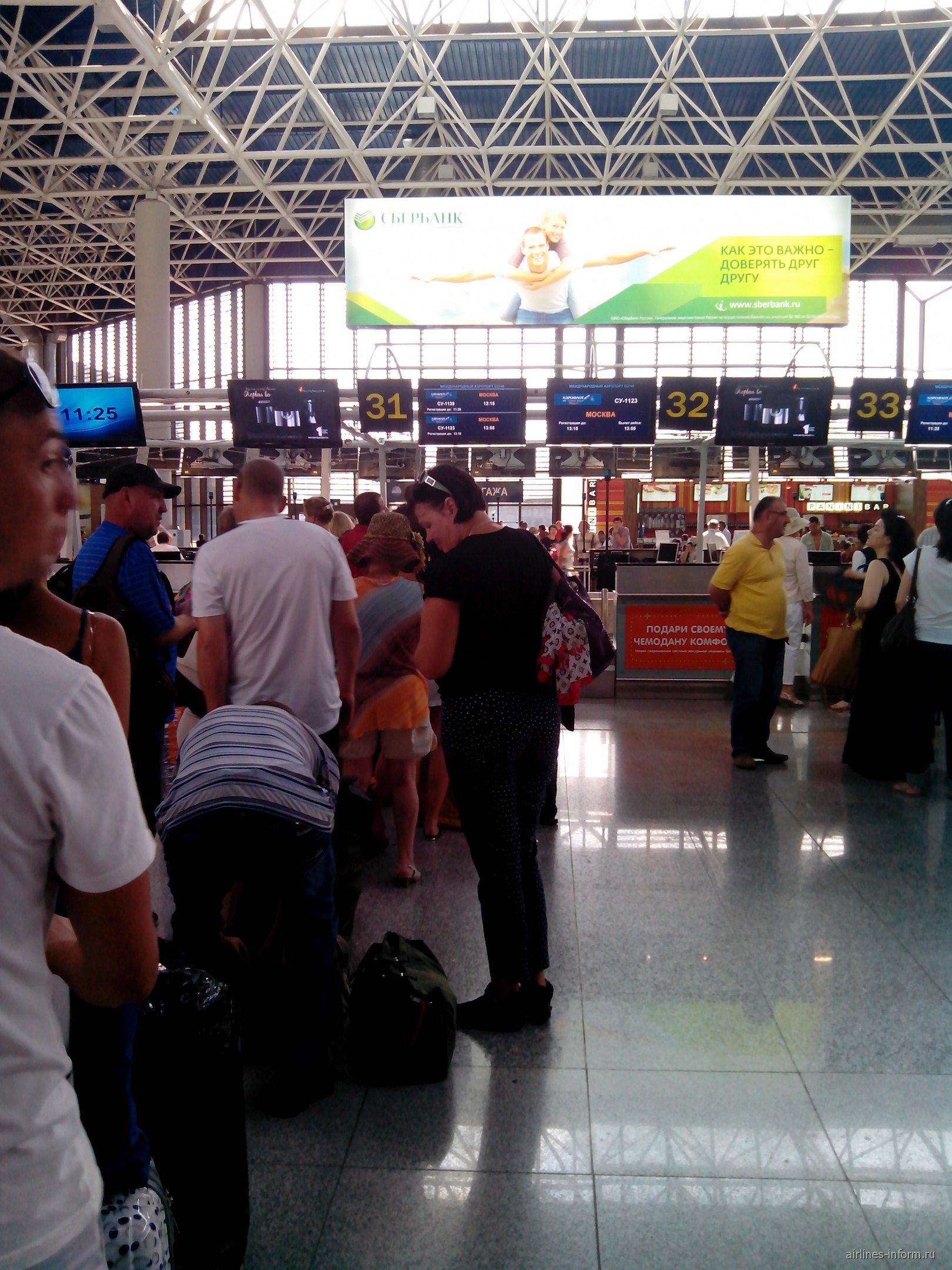 В аэропорту Сочи