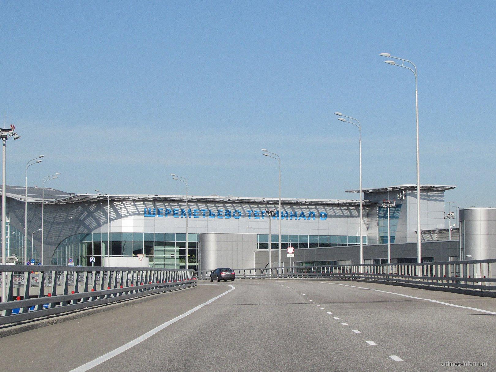 здание Терминала D