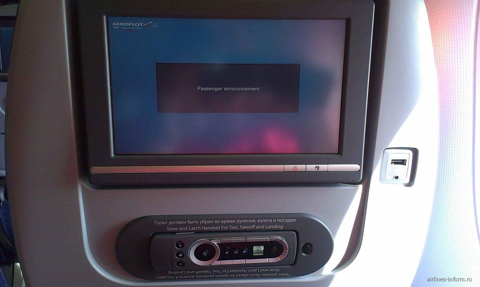 Салон самолета Боинг-777-300 Аэрофлота