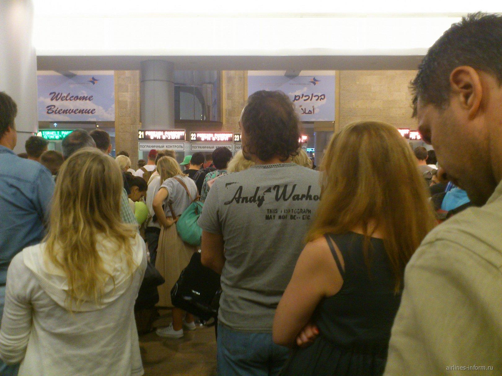 В аэропорту Бен-Гуреон Тель-Авив