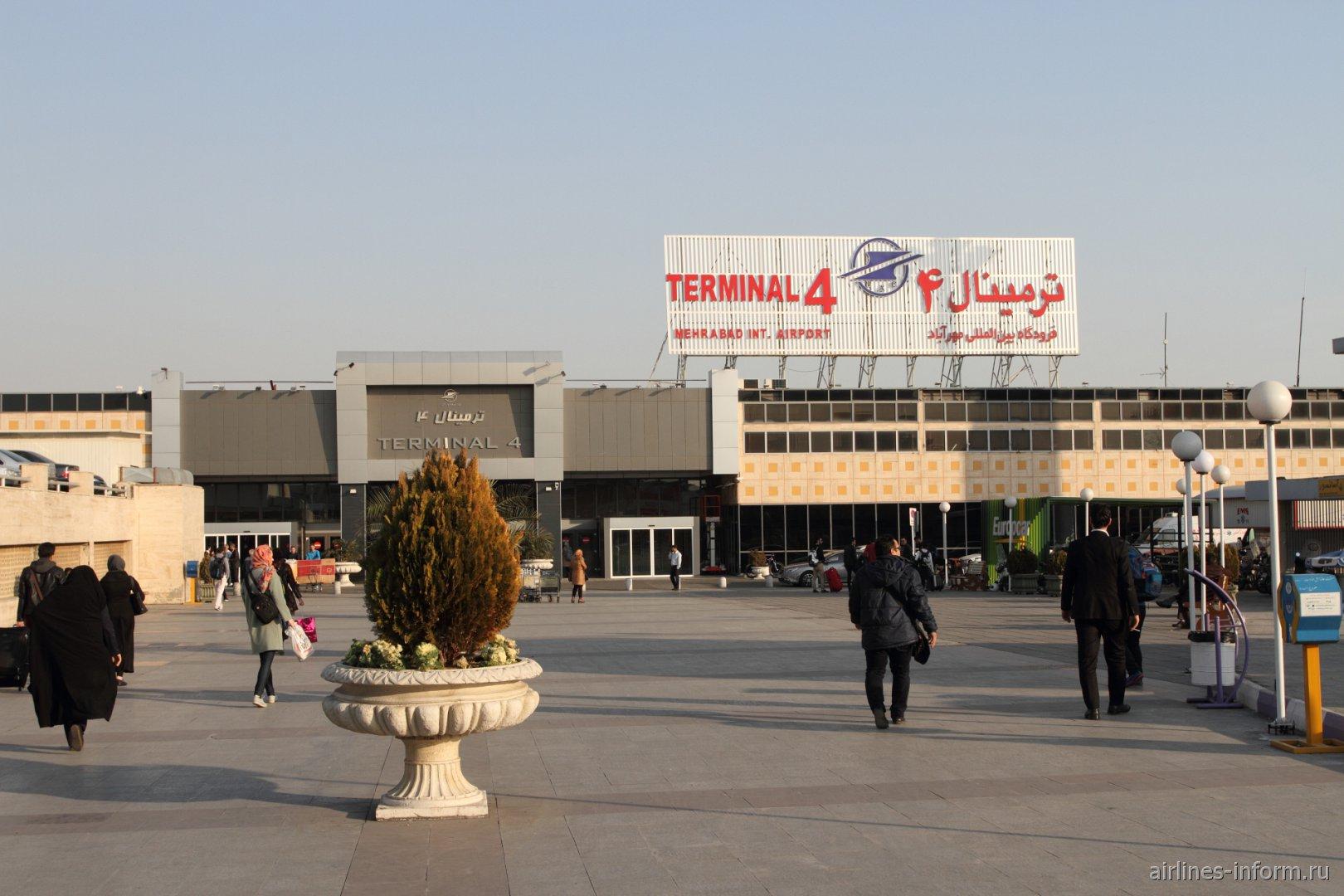 Терминал 4 аэропорта Тегеран Мехрабад