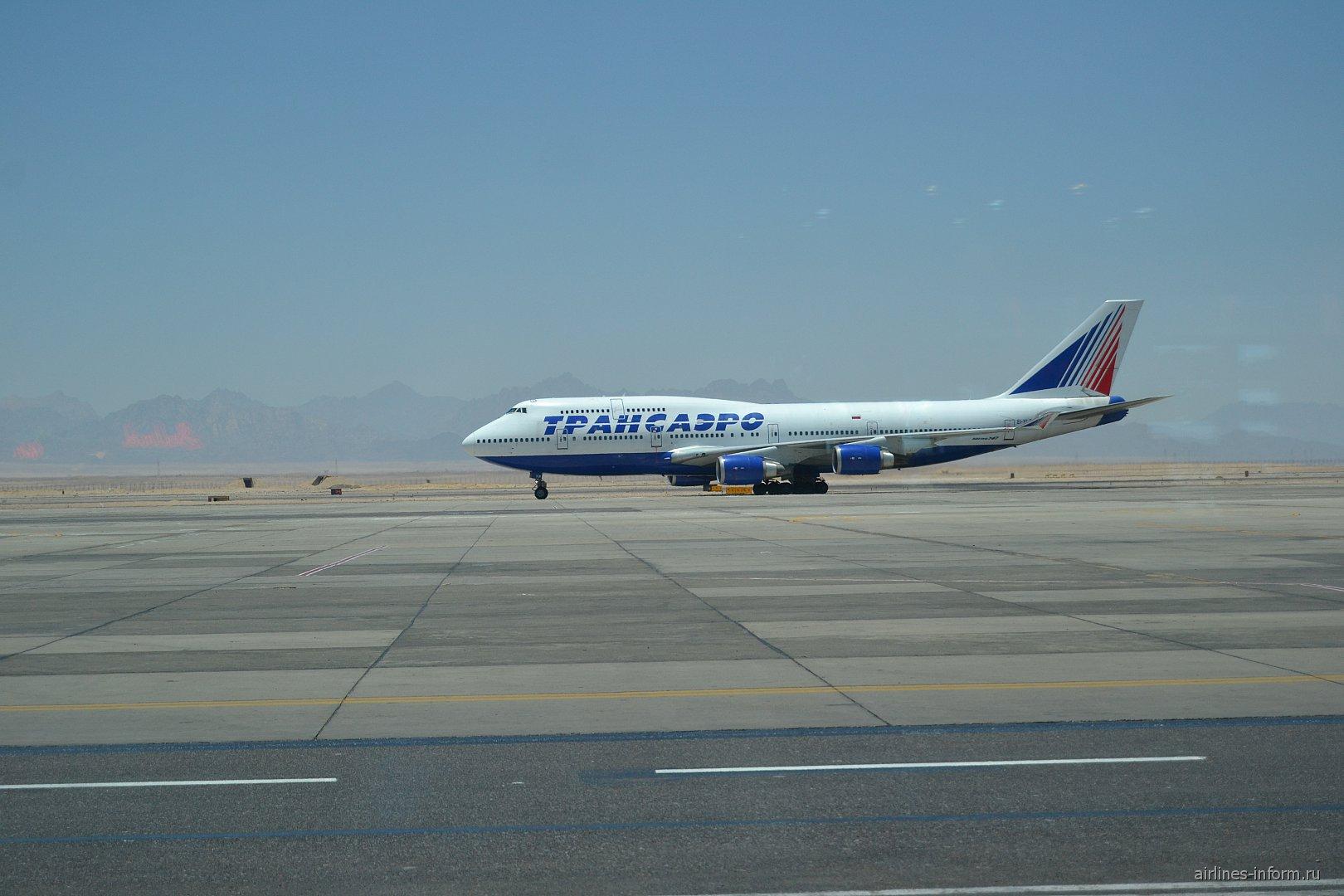 Боинг-747 Трансаэро в аэропорту Хургада