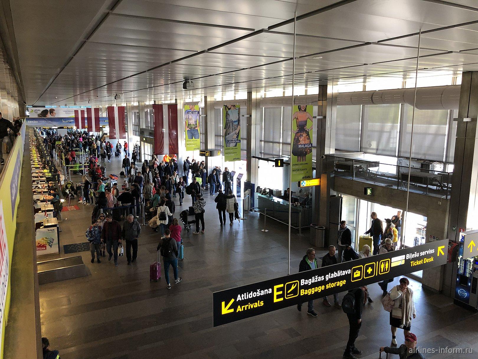 Зона регистрации в аэропорту Рига