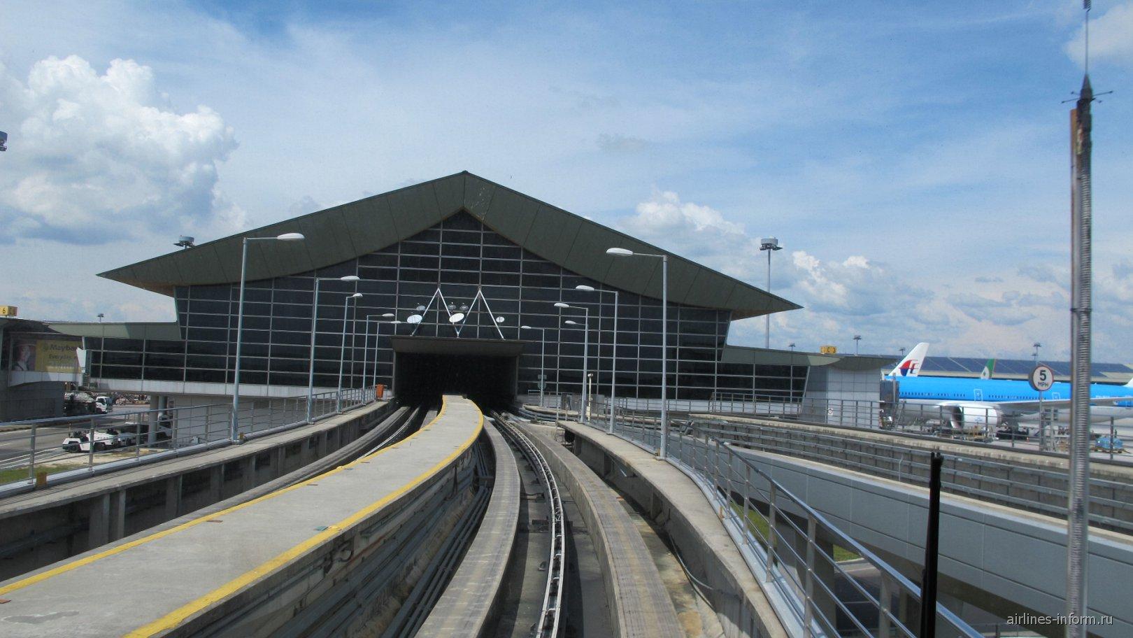 Терминал-спутник в аэропорту Куала-Лумпур
