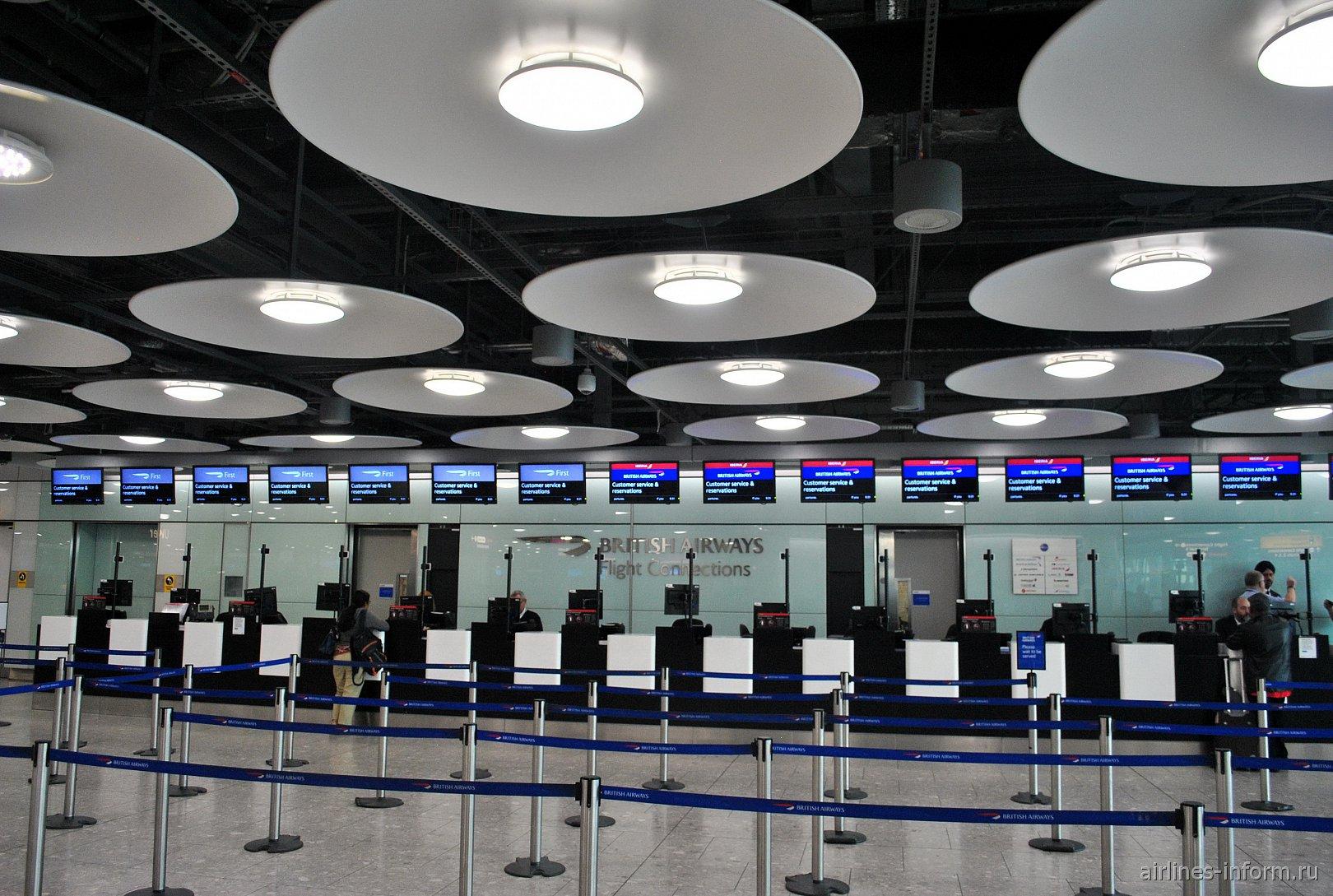Стойки регистрации трансферных рейсов British Airways в аэропорту Лондон Хитроу