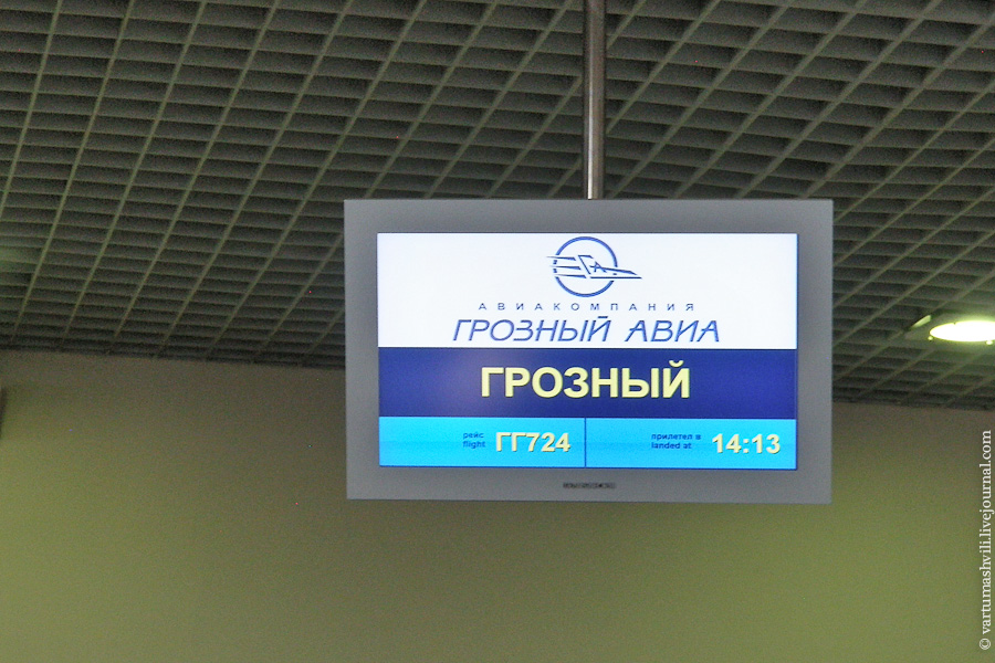 Прибыл рейс из Грозного