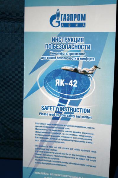 На рейсе Ульяновск-Москва авиакомпании Газпромавиа