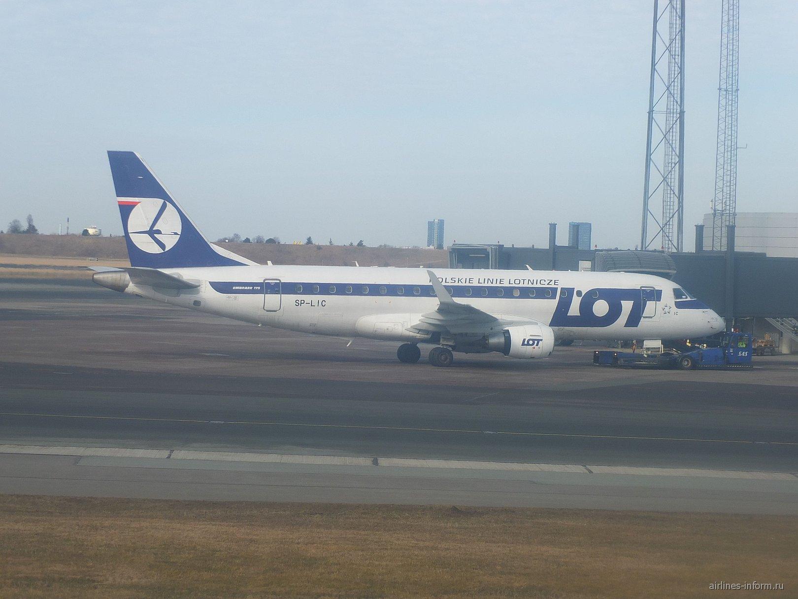 Embraer 175 авиакомпании LOT в аэропорту Копенгаген Каструп