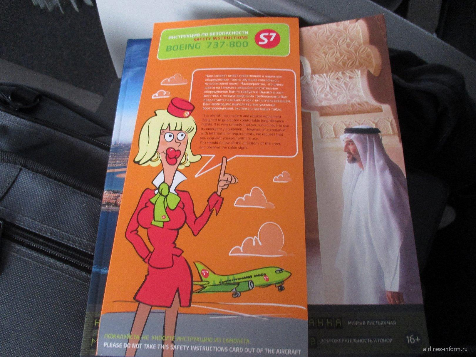 Инструкция по безопасности Боинг-737-800 S7 Airlines