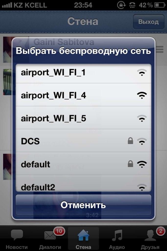 Wi-Fi в аэропорту Анталья