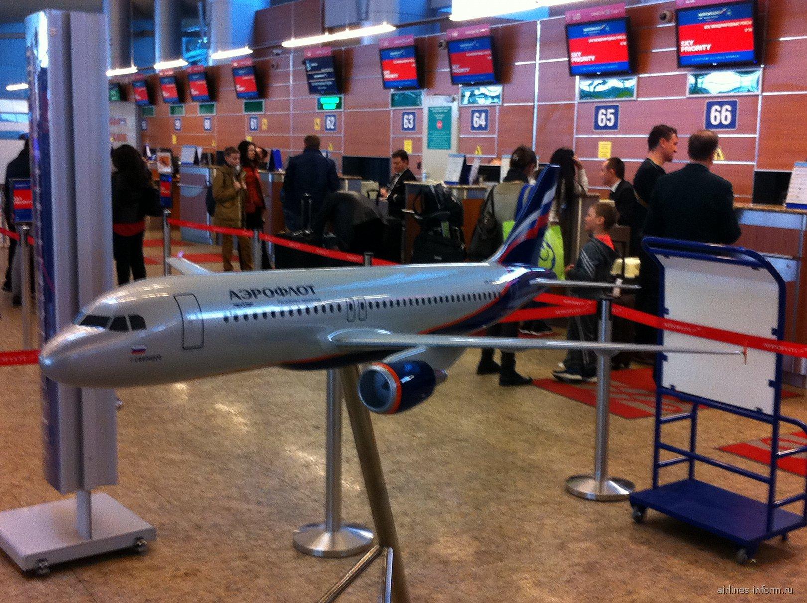 Модель A320 Аэрофлота