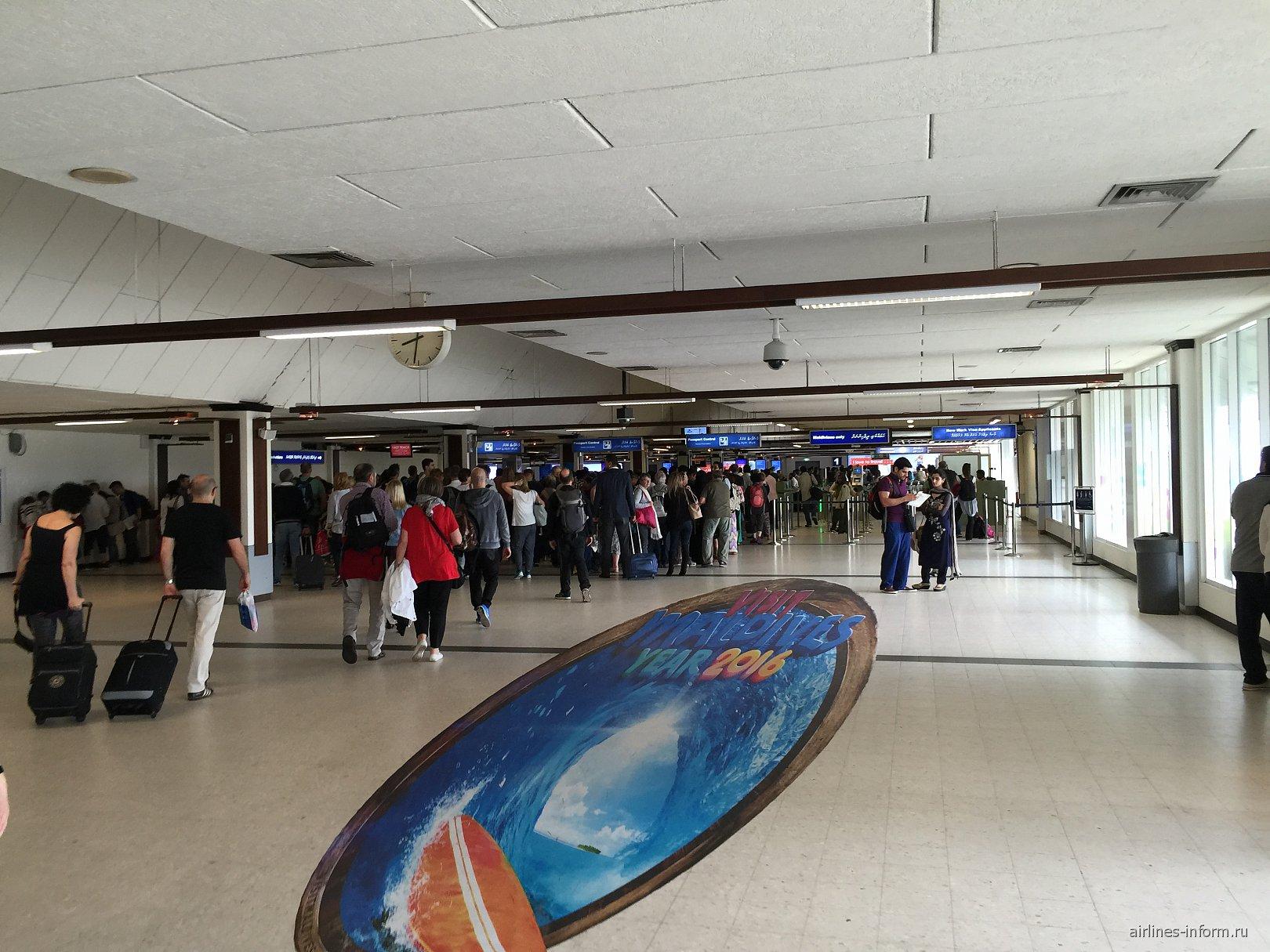 Зона паспортного контроля в аэропорту Мале Ибрагим Насир