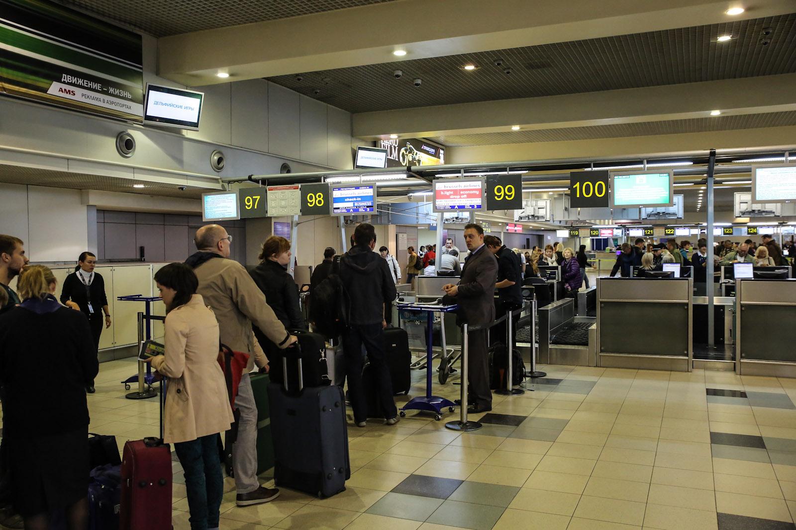 Регистрация на рейсе Москва-Брюссель в аэропорту Домодедово