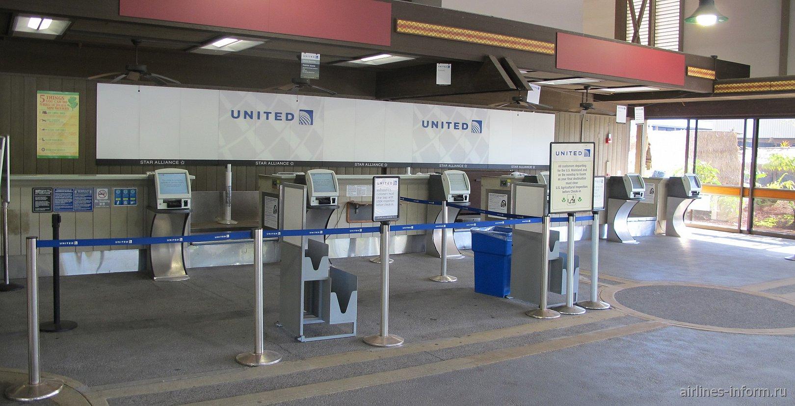 Зона регистрации авиакомпании United в аэропорту Хило