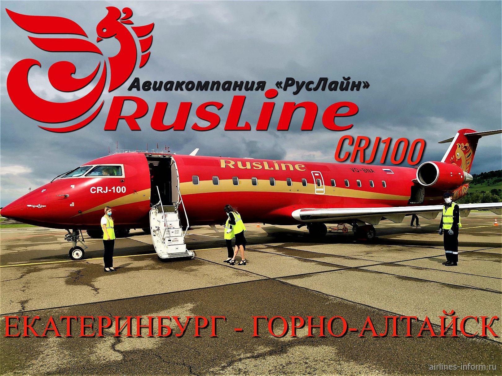 РусЛайн: Екатеринбург - Горно-Алтайск. Роспотребнадзор