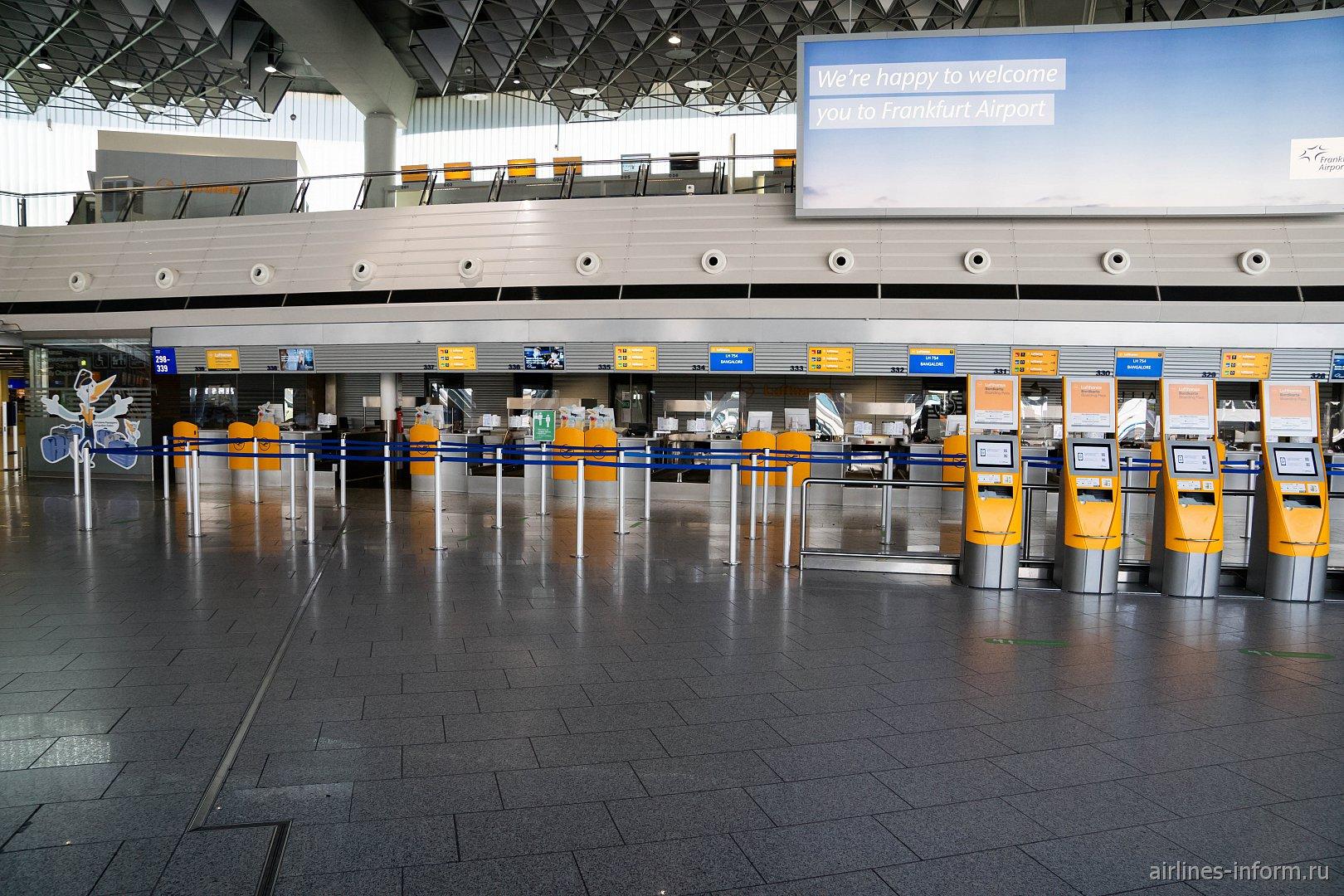 Зона регистрации авиакомпании Lufthansa в терминале 1 аэропорта Франкфурт