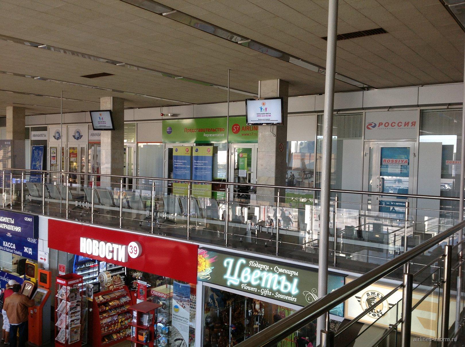 Представительства авиакомпаний в аэропорту Храброво в Калининграде