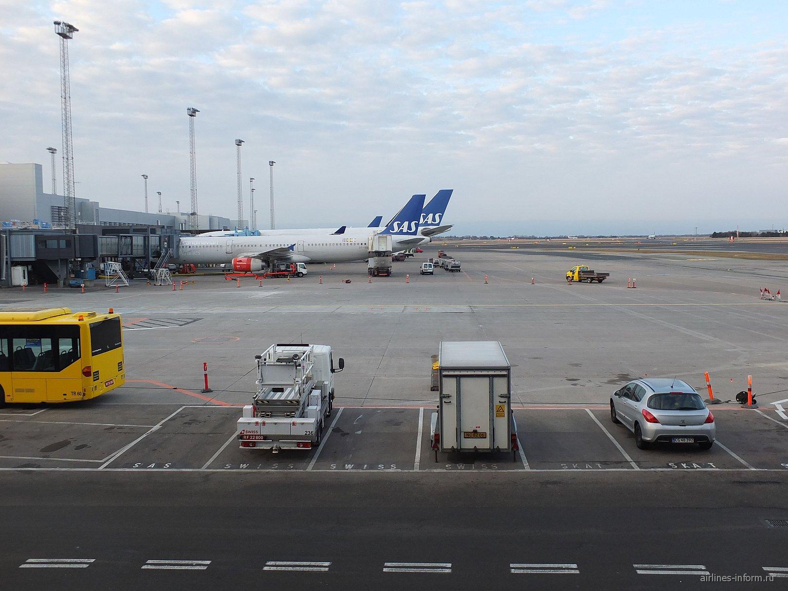 Перрон аэропорта Копенгаген Каструп