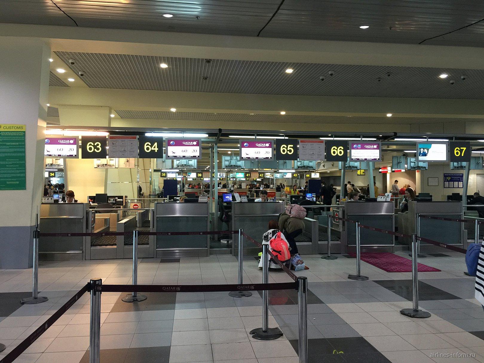 Регистрация на рейс Катарских авиалиний в аэропорту Домодедово