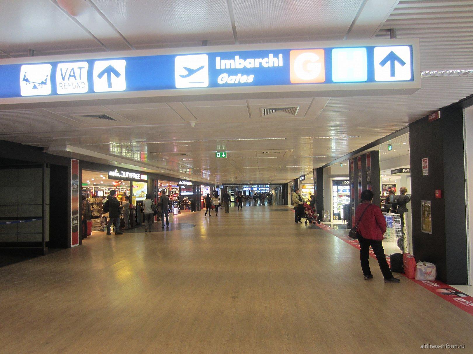 Галерея магазинов в чистой зоне Терминала 1 аэропорта Рим Фьюмичино