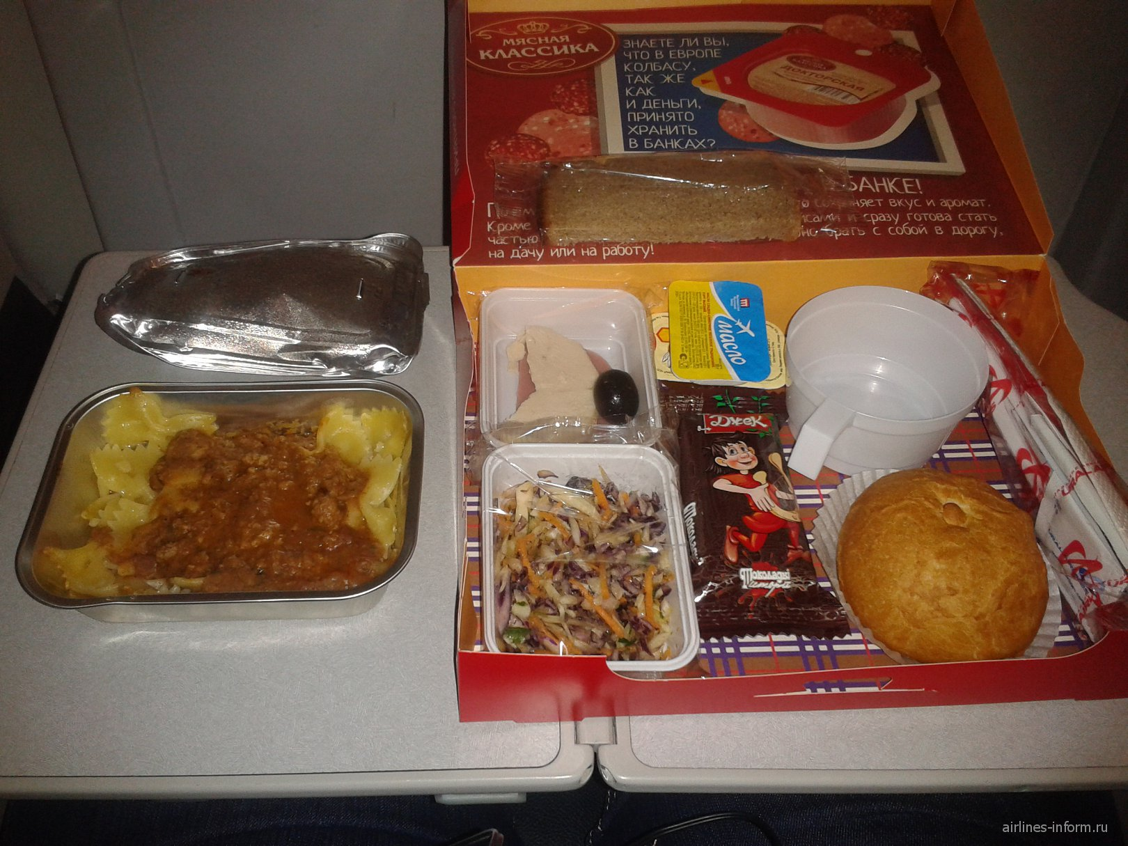 Бортовое питание на рейсе Москва-Бишкек Уральских авиалиний