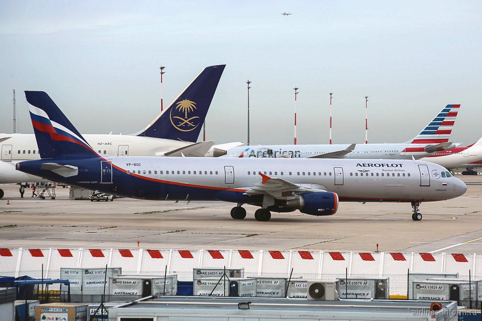 Самолет Airbus A321 VP-BOC Аэрофлота в аэропорту Париж Шарль-де-Голль