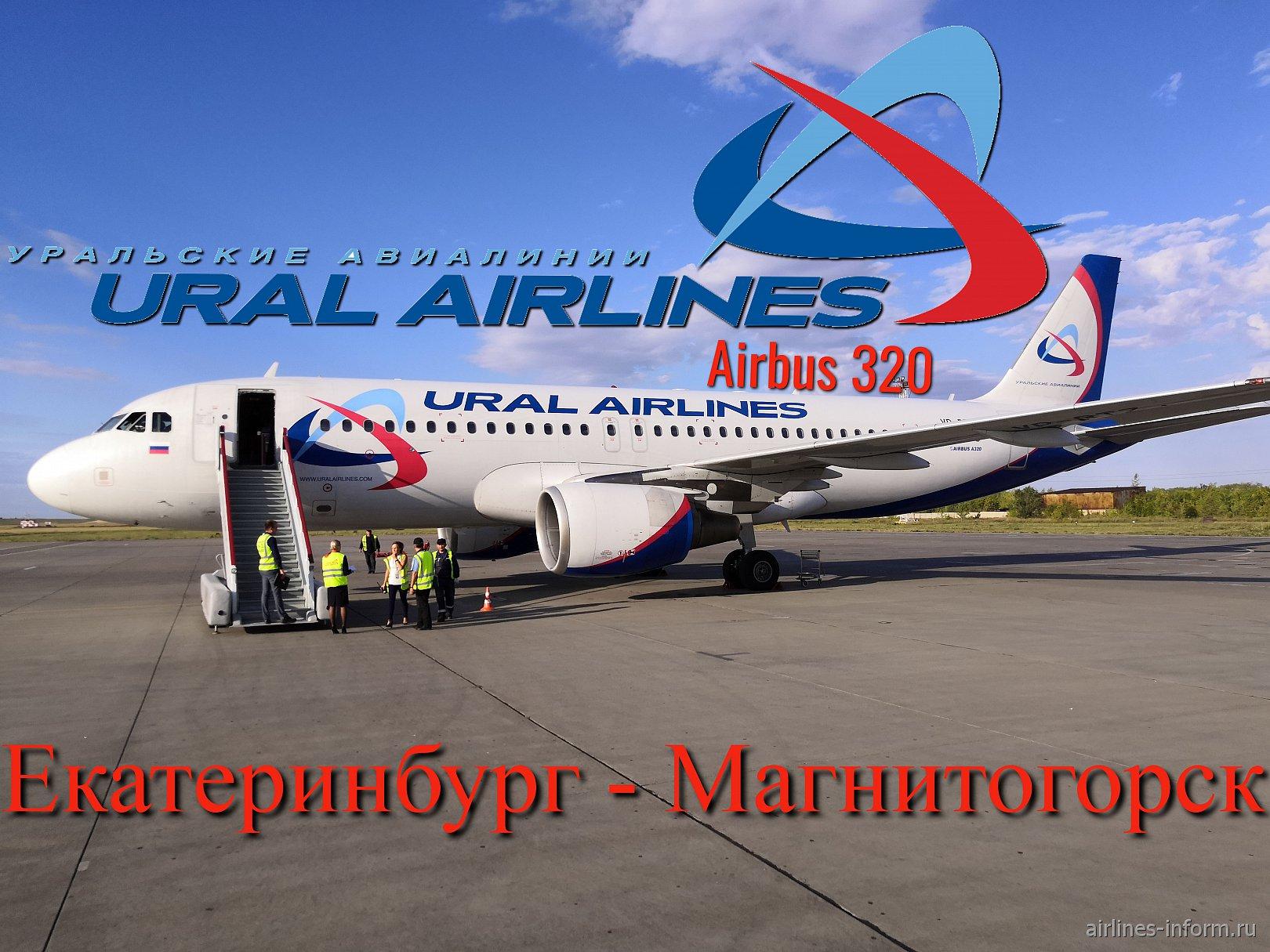 Уральские авиалинии: Екатеринбург - Магнитогорск