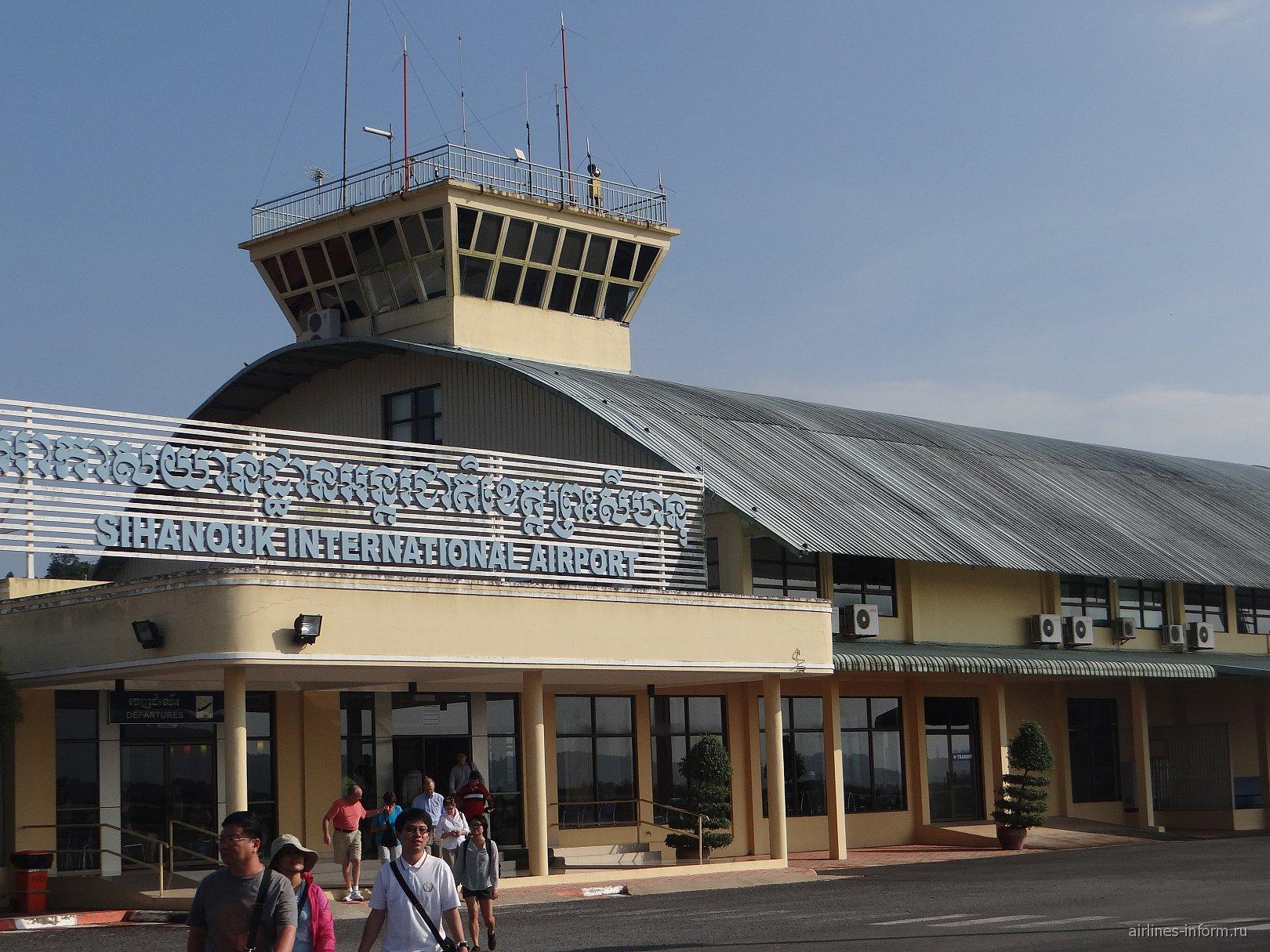 Аэровокзал аэропорта Сиануквиль со стороны перрона