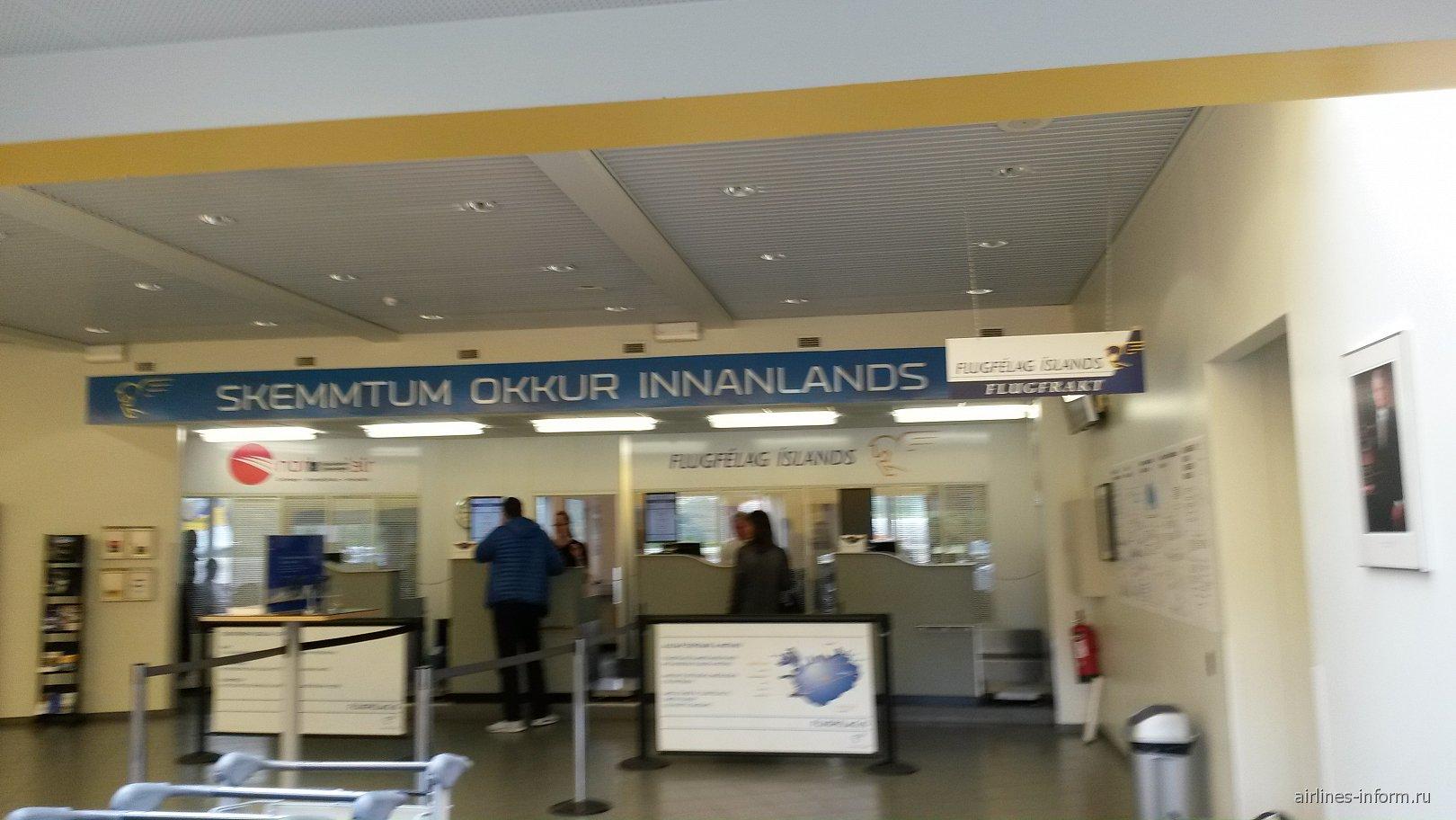 Аэропорт Акюрейри