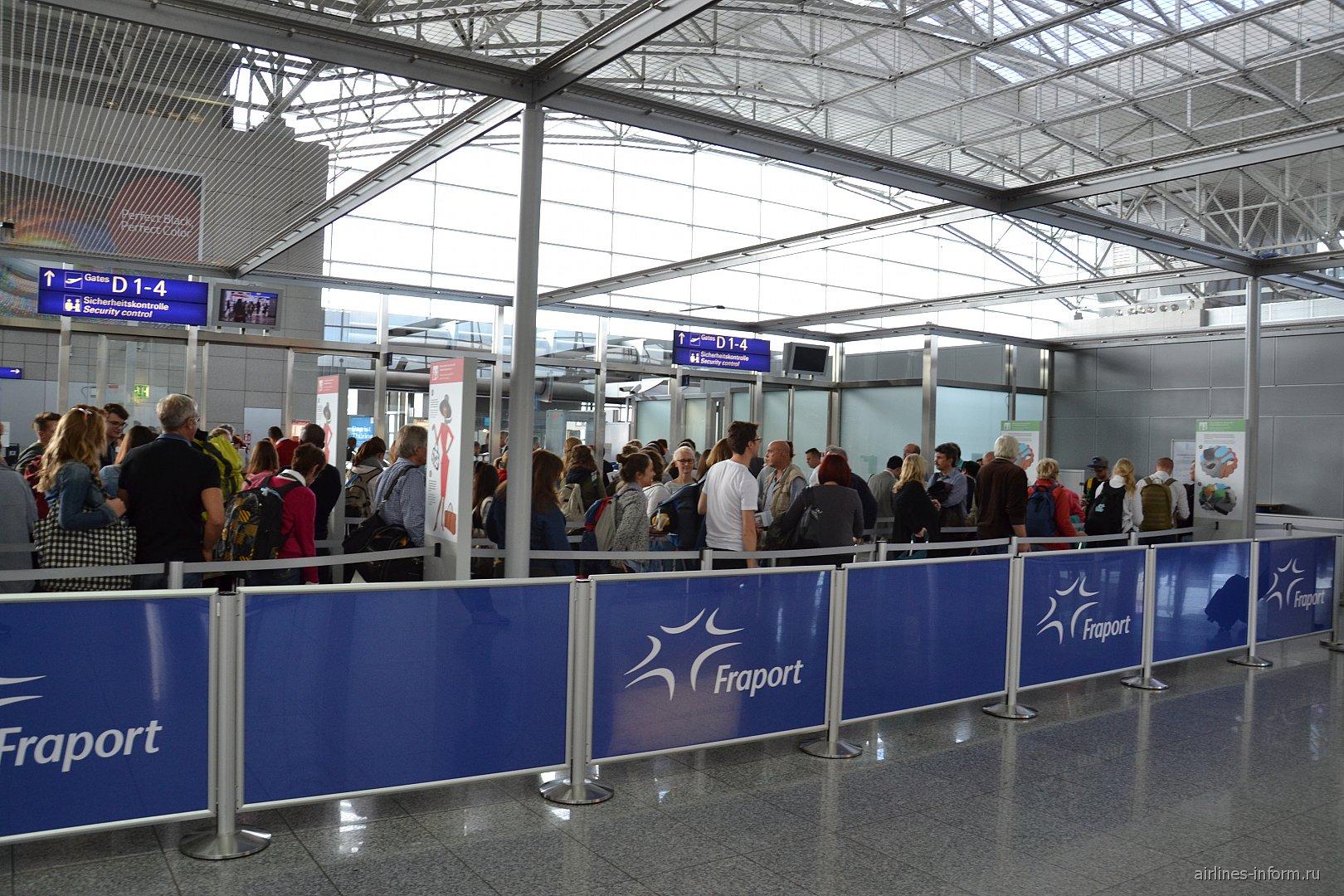 Досмотр перед посадкой в самолет в терминале 1 аэропорта Франкфурт