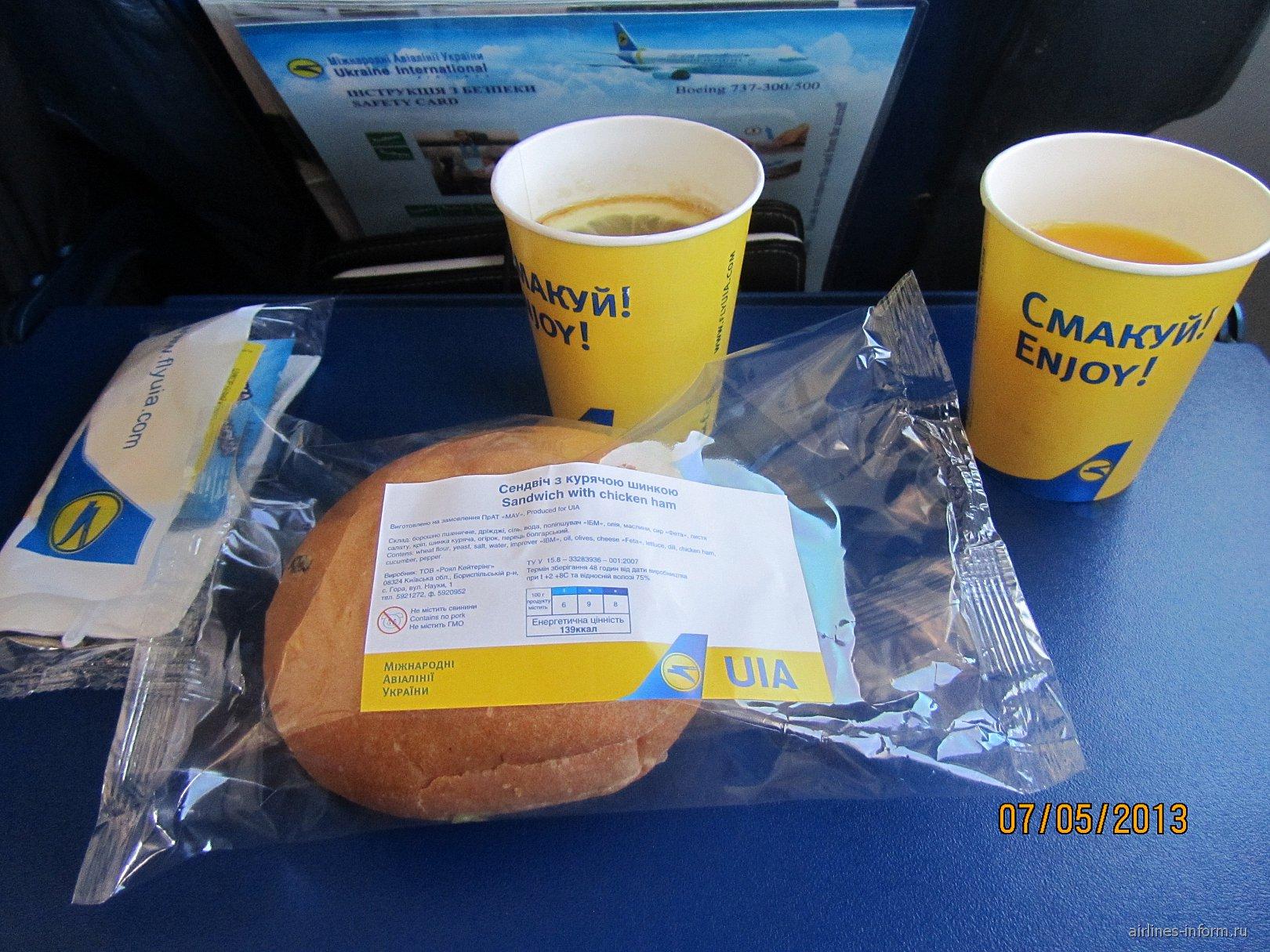 Питание на рейсе МАУ Новосибирск-Киев