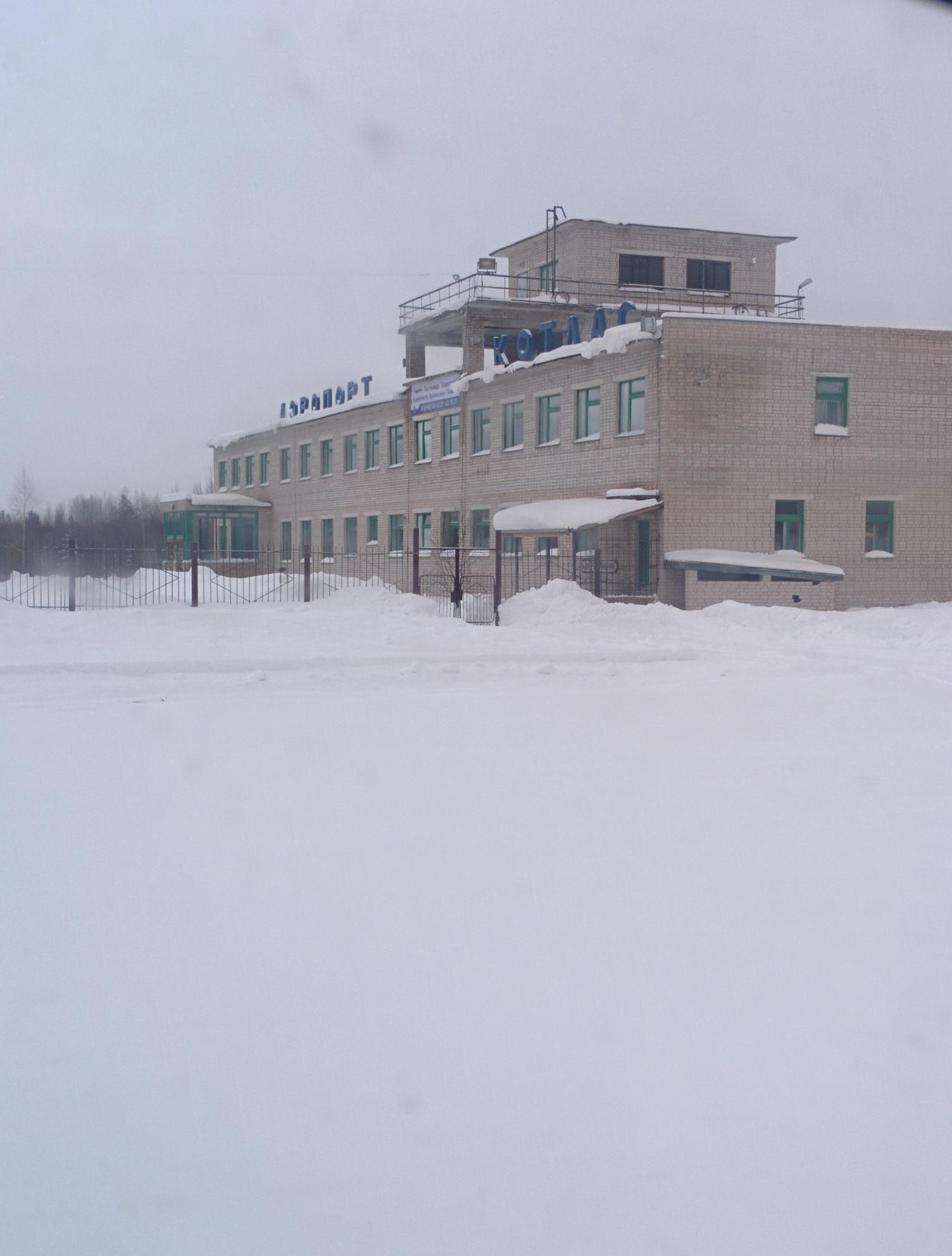 Аэровокзал аэропорта Котлас