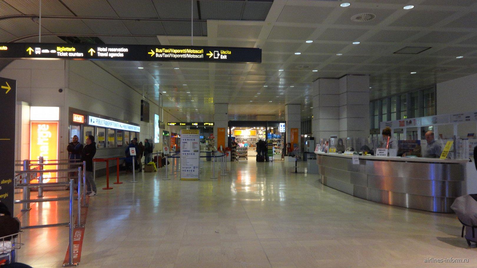 Зал прилета в аэропорту Венеция Марко Поло