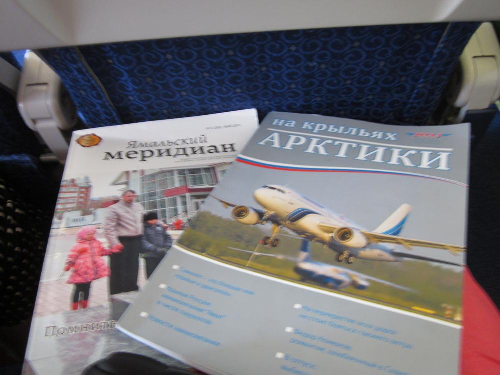 Журналы для пассажиров авиакомпании Ямал