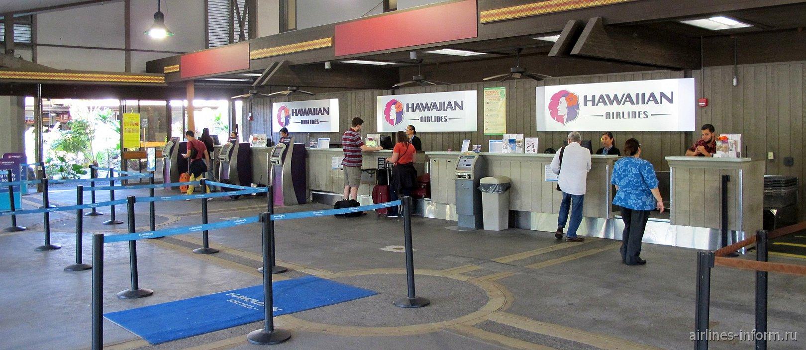 Зона регистрации Гавайских авиалиний в аэропорту Хило