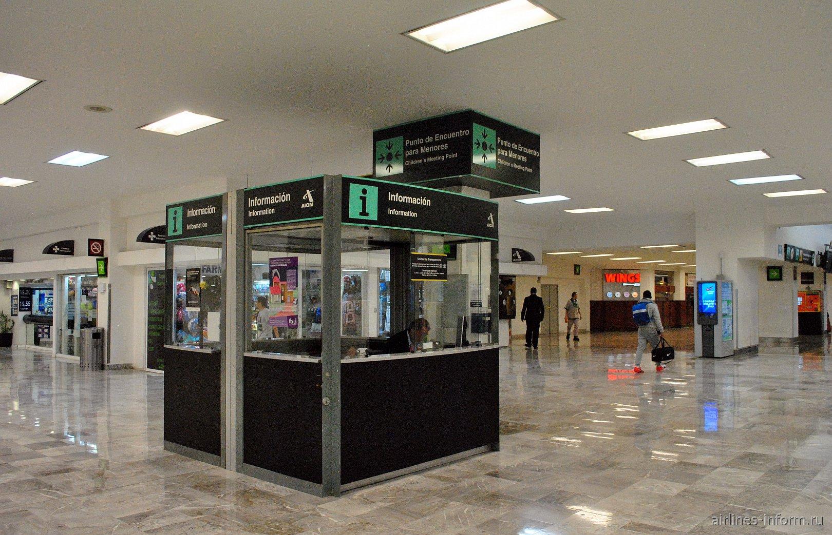 Информационный киоск в терминале Т1 аэропорта Мехико Бенито Хуарес