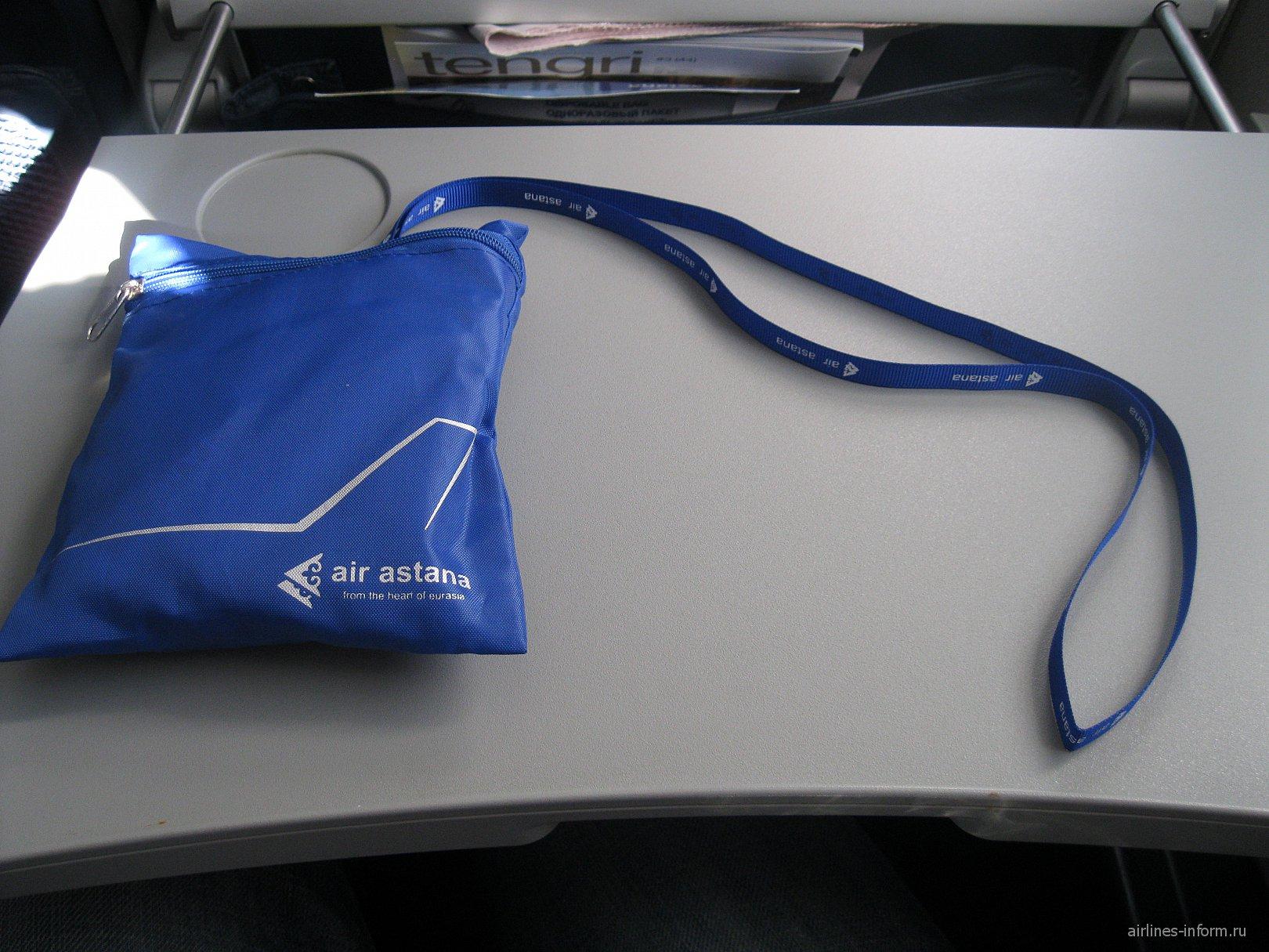 Набор для пассажира авиакомпании Air Astana