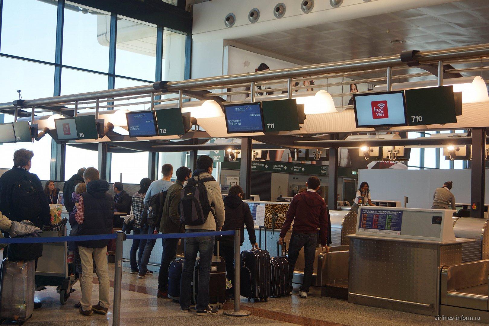 Регистрация на рейс Аэрофлота в аэропорту Милан Мальпенса