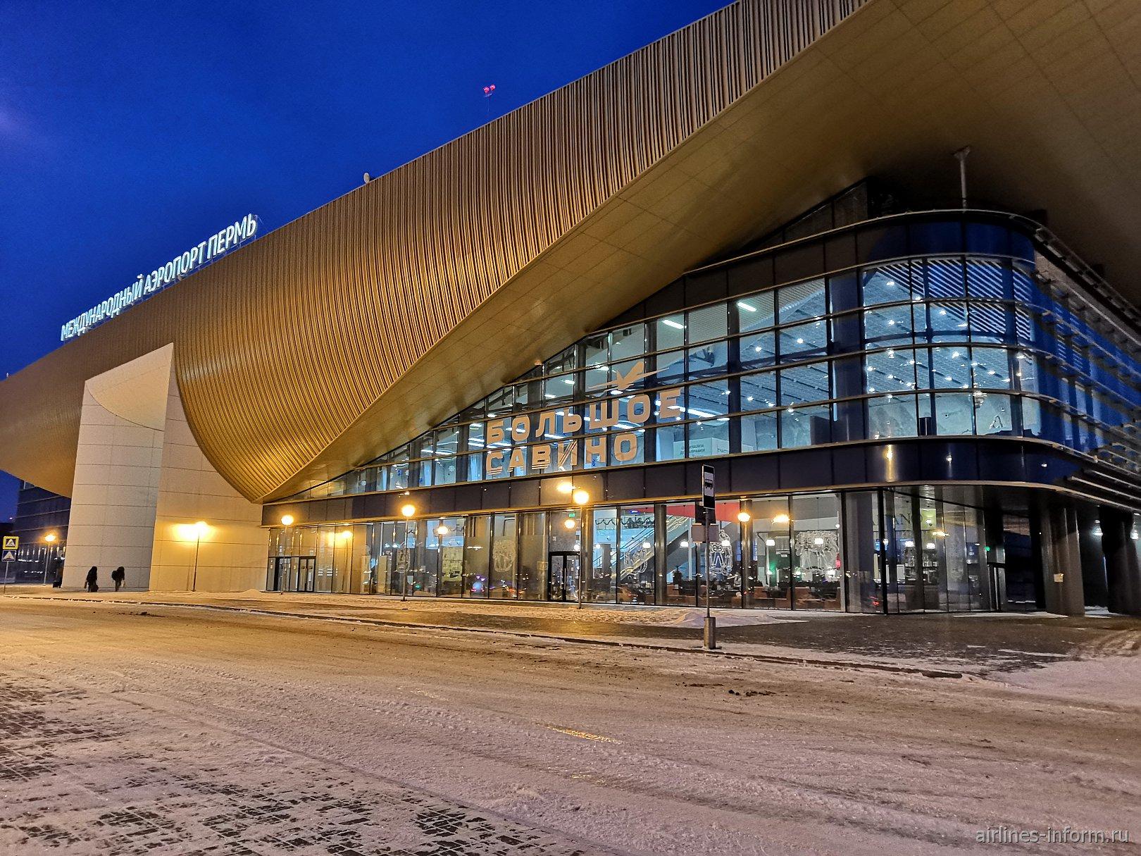 У входа в терминал аэропорта Пермь Большое Савино
