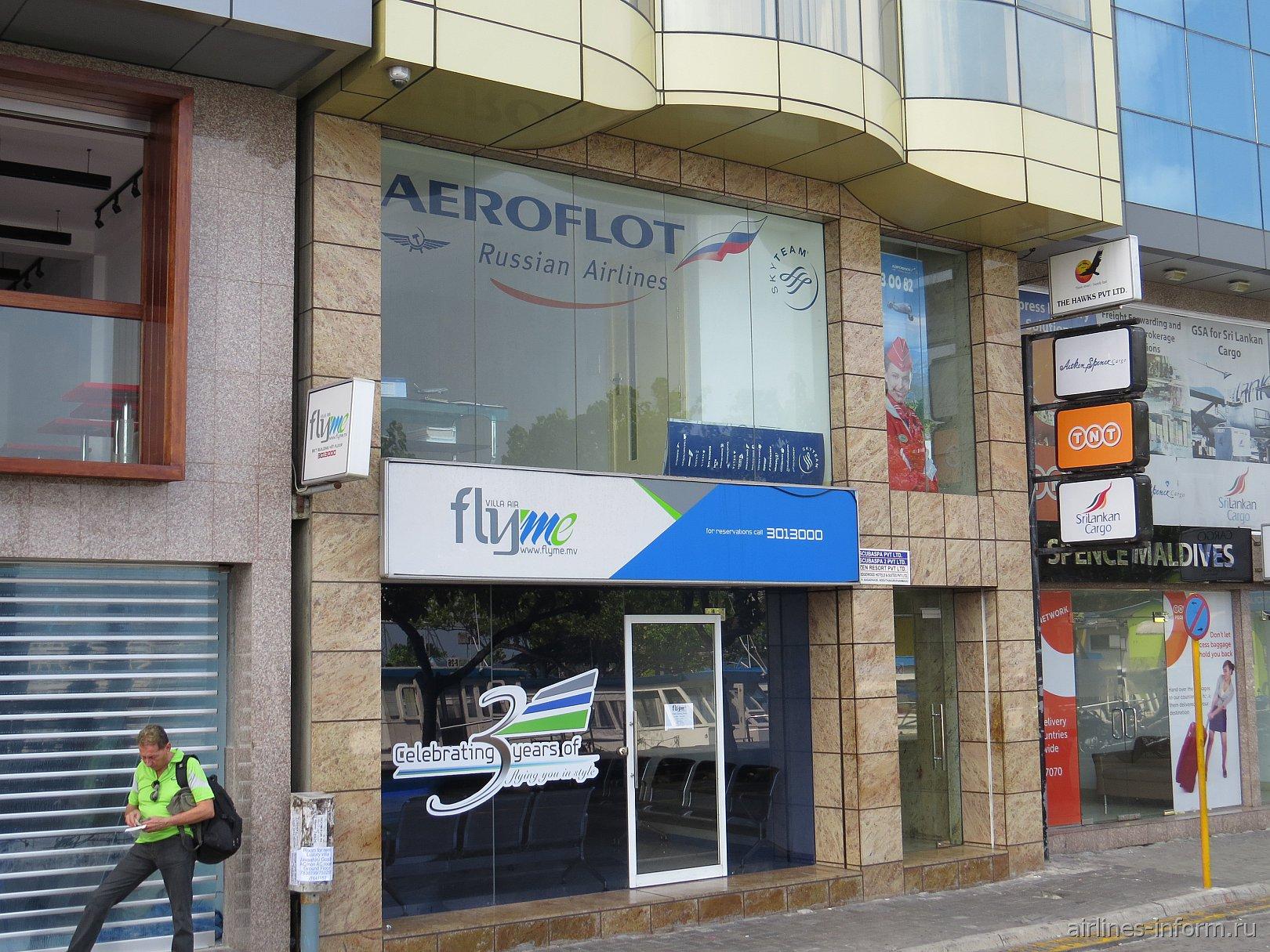 Представительство Аэрофлота в Мале
