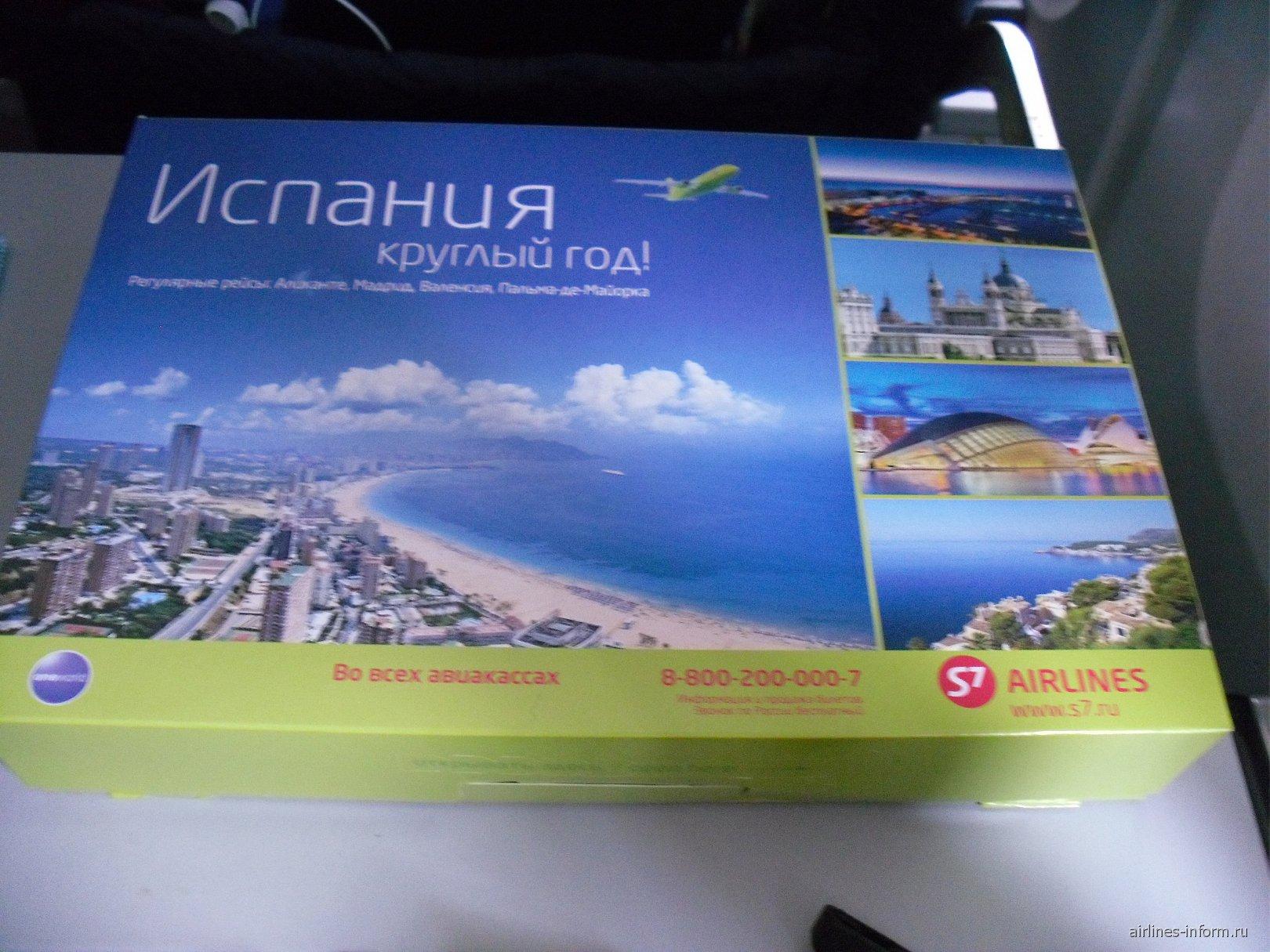 Питание на рейсе Улан-Удэ-Москва авиакомпании Сибирь