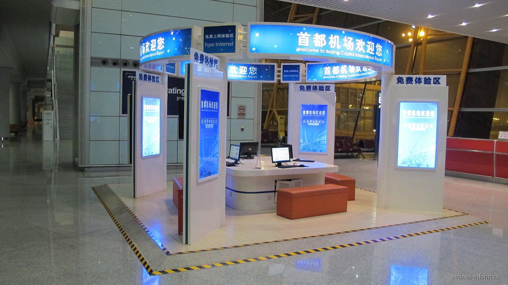Бесплатный доступ в Интернет в терминале 3 аэропорта Пекин Столичный
