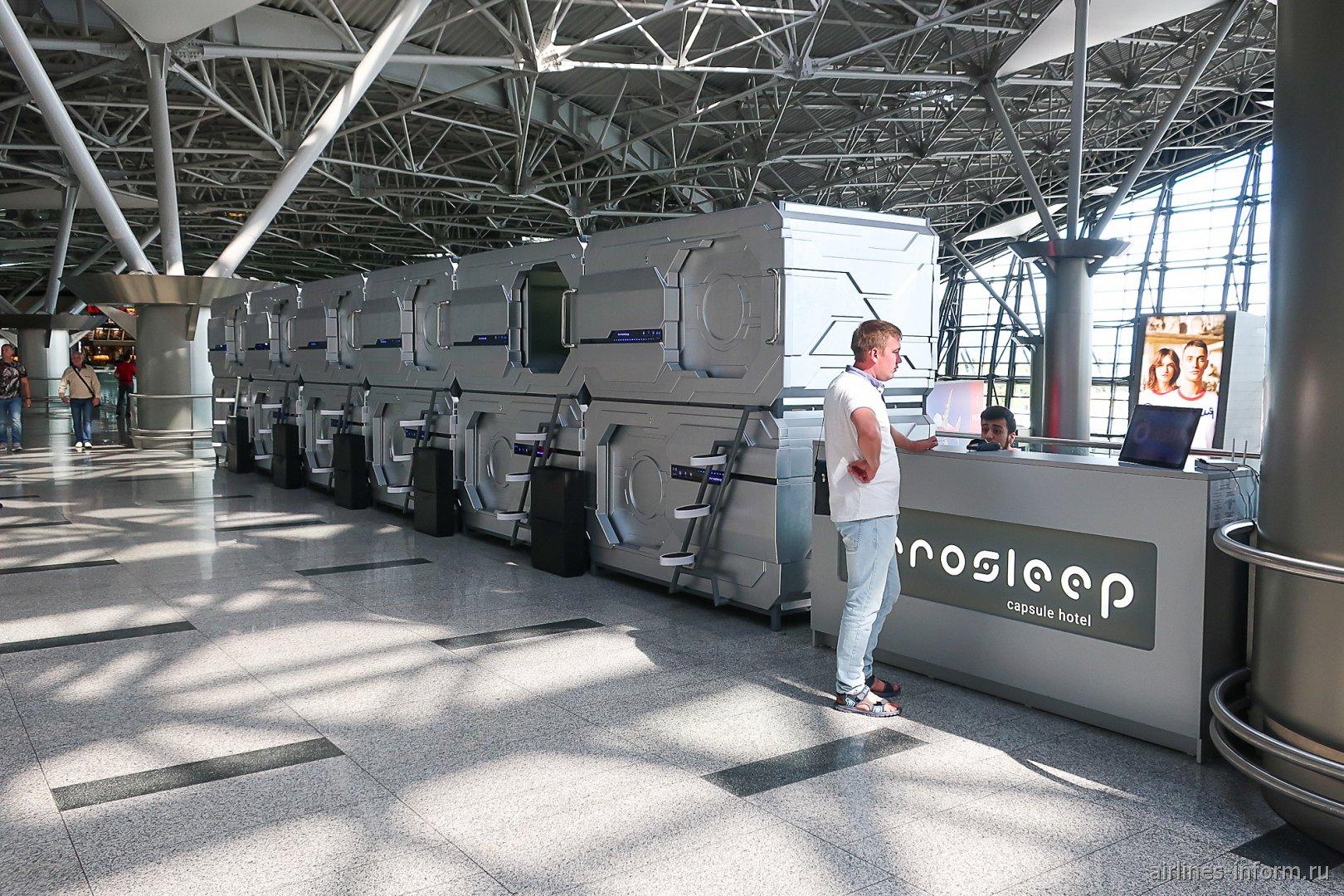 Капсюльный отель Aerosleep в терминале А аэропорта Внуково