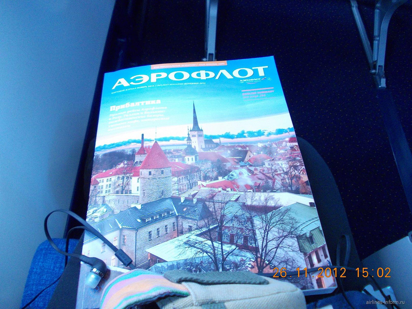 Бортовой журнал Аэролфлота