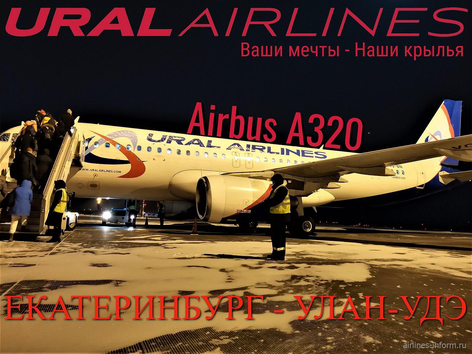 Уральские авиалинии: Екатеринбург - Улан-Удэ. TUI