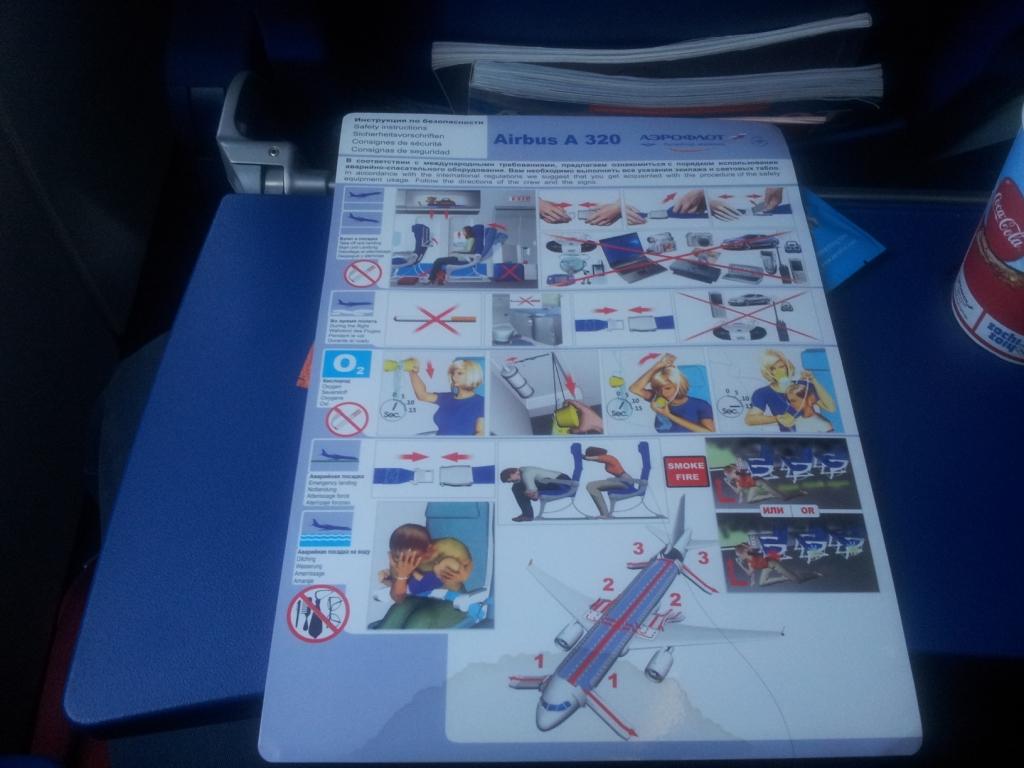Инструкция по безопасности Аэрофлота