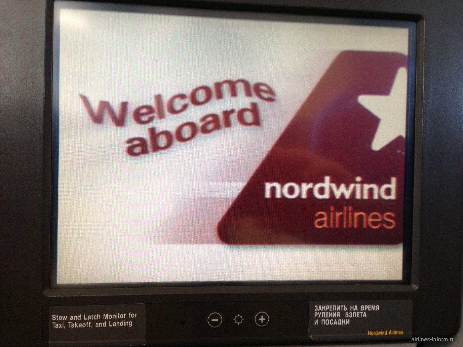 Nord wind airlines, Северный ветер